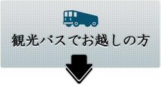 観光バスでお越しの方