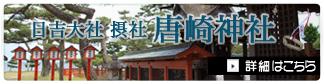 日吉大社 唐崎神社