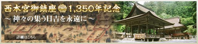 西本宮御鎮座1,350年記念