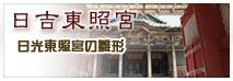 日光東照宮の雛型 日吉東照宮