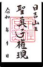 日吉大社のご朱印:十一 聖真子権現(宇佐宮)