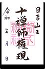 日吉大社のご朱印:十四 十禅師権現(樹下宮)