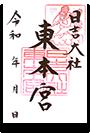 日吉大社のご朱印:東本宮