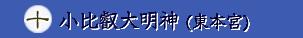 日吉大社のご朱印:十 小比叡大明神(東本宮)