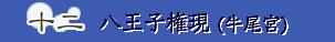 日吉大社のご朱印:十二 八王子権現(牛尾宮)