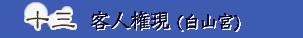 日吉大社のご朱印:十三 客人権現(白山宮)