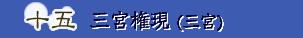 日吉大社のご朱印:十五 三宮権現(三宮宮)