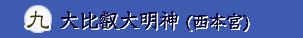 日吉大社のご朱印:九 大比叡大明神(西本宮)