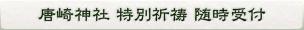 唐崎神社 特別祈祷 随時受付