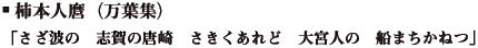 柿本人麿(万葉集)「さざ波の 志賀の唐崎 さきくあれど 大宮人の 船まちかねつ」