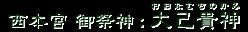 西本宮 御祭神:大己貴神(おおなむちのかみ)