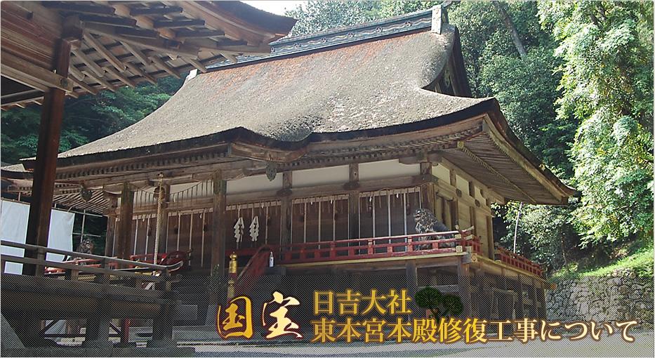 国宝日吉大社東本宮本殿修復工事について