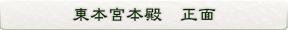東本宮本殿 正面