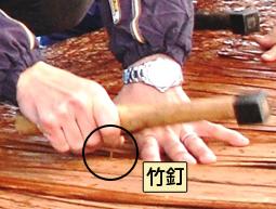 伏金を使って、竹釘を、檜皮に突き刺しています。