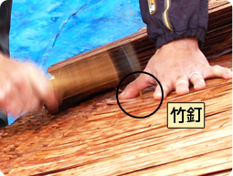 竹釘を、屋根金槌で、完全に打ち締めます。