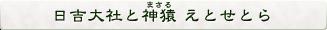 日吉大社と神猿(まさる) えとせとら