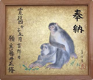 屋敷の守りの神猿さん写真