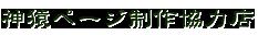 神猿ページ制作協力店