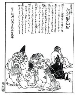 山王七猿の和歌写真