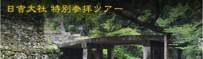 日吉大社 文化講座・特別参拝ツアー