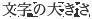 文字の大きさ
