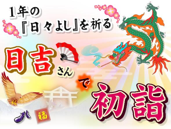 日吉さんで初詣 1年の「日々よし」を祈る