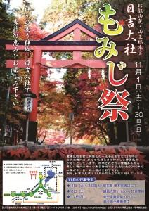 【第三稿】A4-日吉大社-表