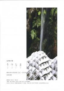 辻田恭子展1