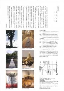 辻田恭子展2