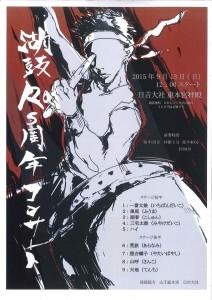 湖鼓RO5周年コンサートポスター