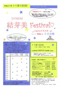 16 yumemi 表-page-001