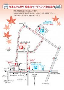 27年11月駐車場配置図