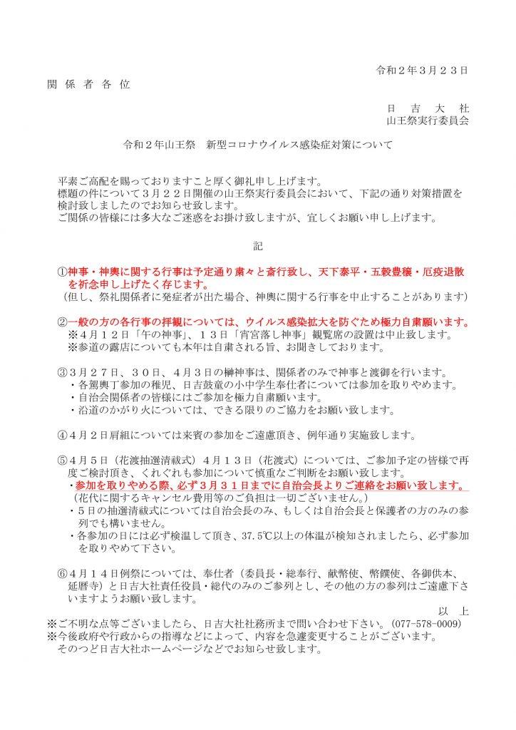 コロナ対策実行委員会資料(関係者各位)-1
