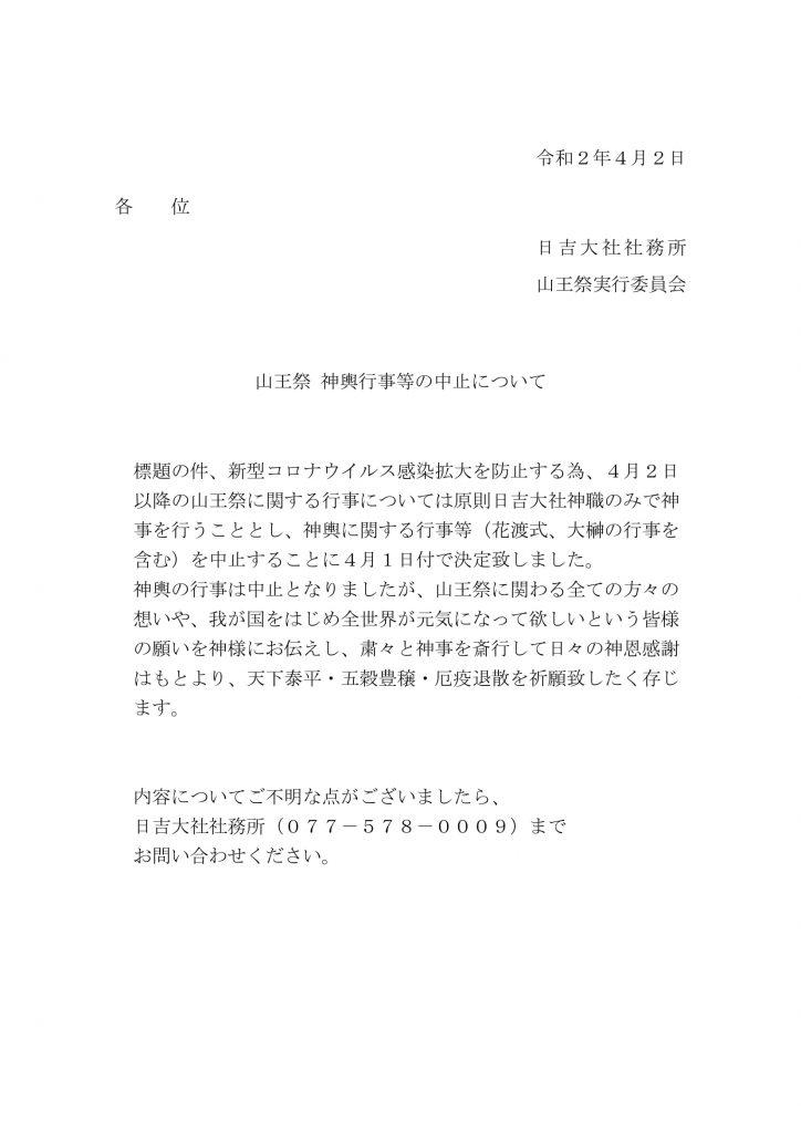 山王祭中止のご報告-1
