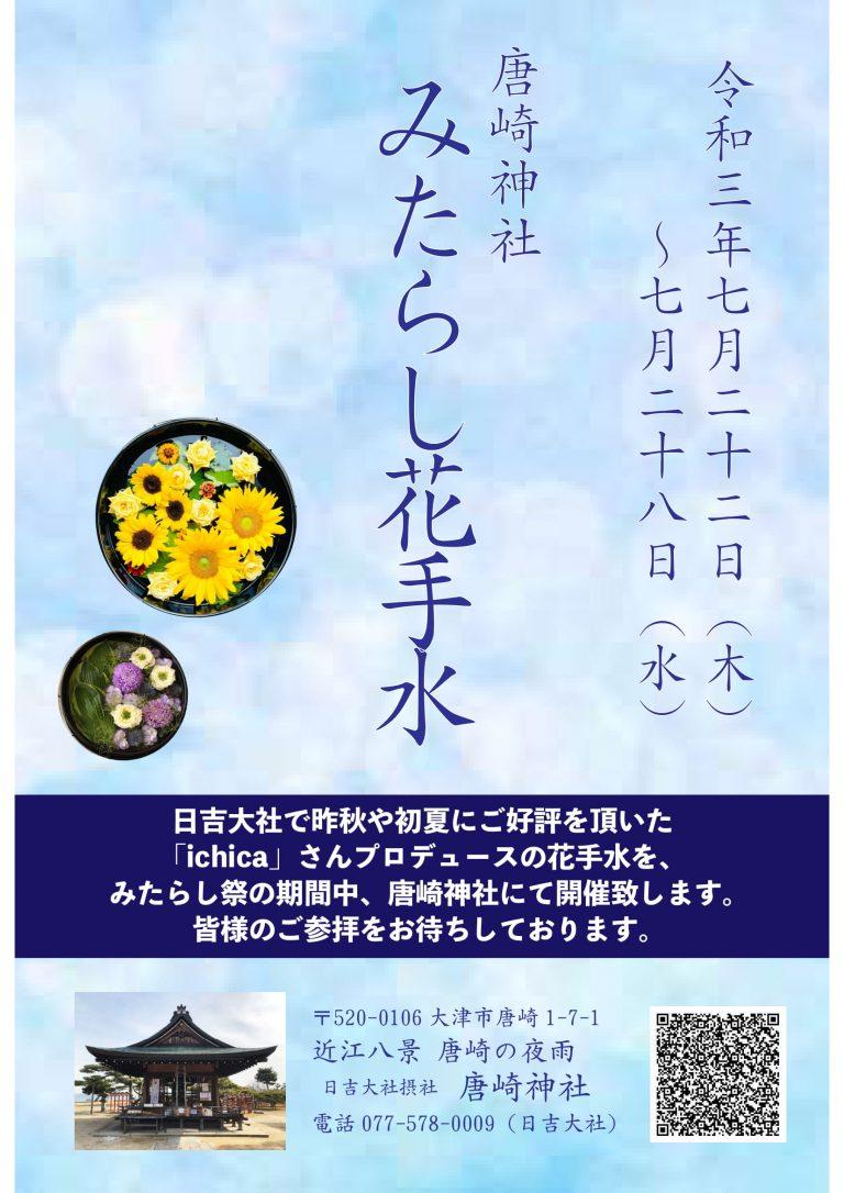 令和3年06月23日7/22-7/28唐崎神社みたらし花手水のお知らせ【pickup】
